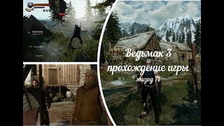 Ведьмак 3 прохождение игры эпизод 77