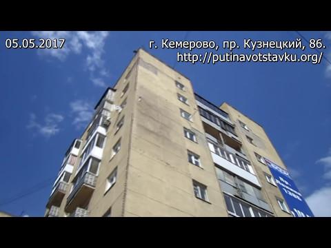 На девушку упала штукатурка высотного дома в г. Кемерово