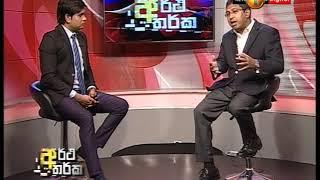 Artha Tharka Sirasa TV 26th July 2018