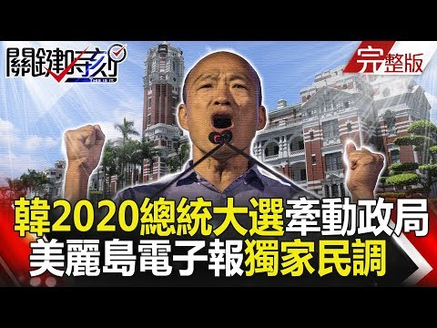 台灣-關鍵時刻-20190128 韓國瑜牽動政局 美麗島電子報「2020總統大選」最新民調獨家曝光!