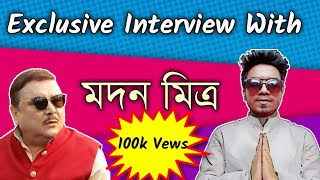 Exclusive Interview with madan mitra by TDG || মদনদার চরম ভক্ত|