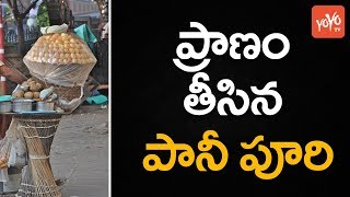 ప్రాణం తీసిన పానీ పూరి | Man Lost His Life For Pani Puri (Golgappa Chat) in Kanpur