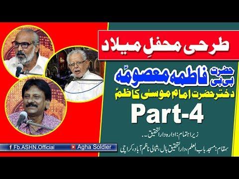 Mehfil Milad Bibi Masooma Qom (a.s) Part 4