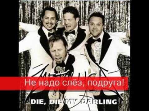 Metallica Die Die My Darling (Misfits cover) на русском