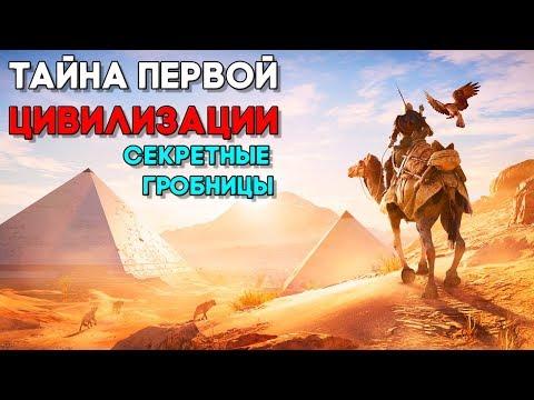 ПАСХАЛКА ► СЕКРЕТНЫЕ ДРЕВНИЕ ПИРАМИДЫ ► ВСЕ ГРОБНИЦЫ ► Assassin's Creed Origins Прохождение Часть 30