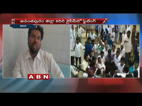 Group Clashes in YCP Over YSR Jayanthi Celebrations in Kadiri | Anantapur District