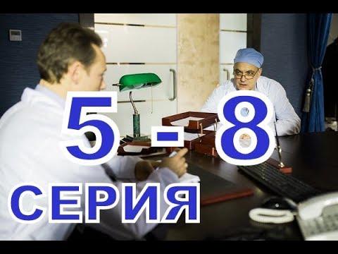 Чужая 5 - 8 серия Смотреть онлайн, Дата выхода