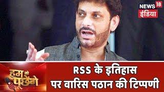 RSS का इतिहास पढ़ाने से आएगी आफत? सुनिए Waris Pathan का जवाब | Hum Toh Poochenge Neha Pant के साथ