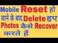 download lagu      mobile reset ho jane ke baad delete huye photos kaise recover Karte Hain    gratis