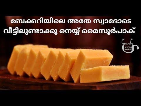 ബേക്കറി സ്വാദോടെ നെയ്യ് മൈസൂർ പാക്  || Mysore Pak || Recipe 83
