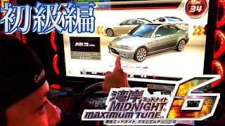 湾岸ミッドナイト6 初級編 BMW M3 CSLで始めました!ゲーム実況 全車両 アーケードゲーム マキシマムチューン6 wangan midnight 6 car arcade game
