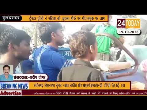 24hrstoday Breaking News:-ट्रैक्टर ट्रॉली ने महिला को कुचला मौके पर मौतReport by Pradeep Tomar