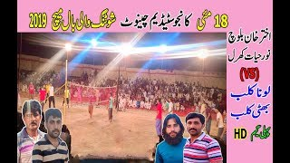 Akhtar Khan Baloch, Noor Kharal, VS Loona Club, Bhatti Club - kanju Stadium | new volleyball match |