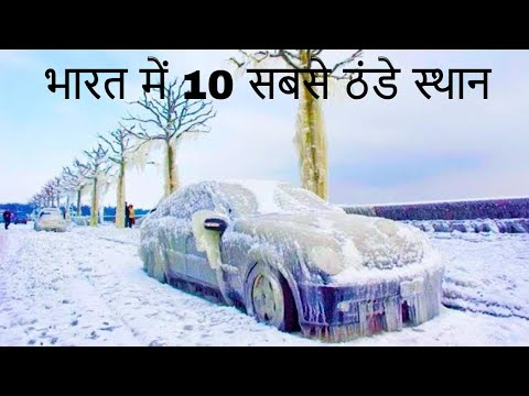 10 Coldest Tourist Places in India
