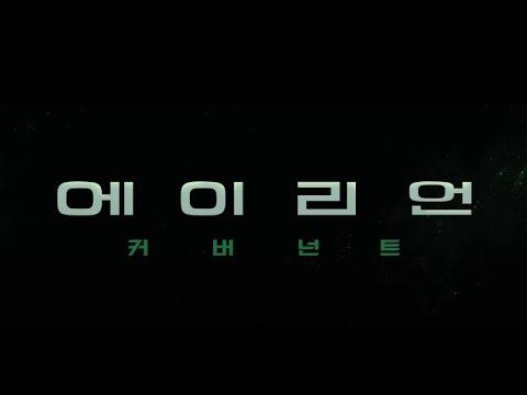 에이리언: 커버넌트 (Alien: Covenant, 2017) 티저 예고편