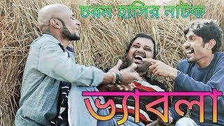 Bangla New comedy Natak 2018 | Bhyabla | ভ্যাবলা  । ২০১৮। চ র ম  হা সি র  না ট ক । PM media |