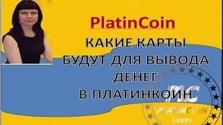 Platincoin. Какие карты будут в Платинкоин