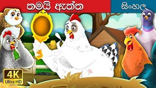 එය ඇත්තයි | Sinhala Cartoon | Sinhala Fairy Tales