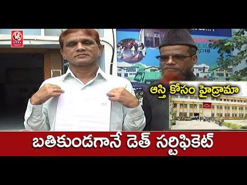 Karimnagar Municipal Corporation Issues Death Certificate To Employee Who Is Still Alive | V6 News