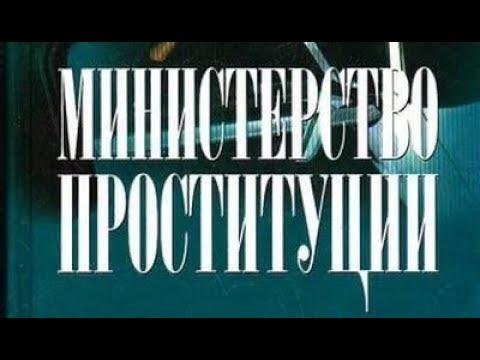 grinkov-ministerstvo-prostitutsii