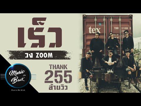 เร็ว วงzoom [Official Musicvideo]