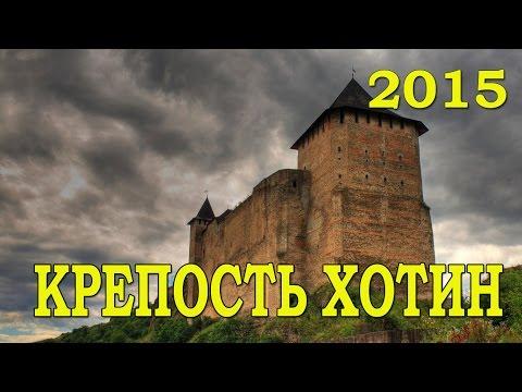 Хотинская крепость  Хотин. Полная версия 2015