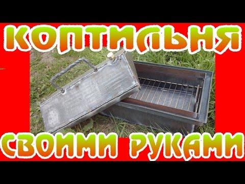 Коптильня для горячего копчения с водяным затвором своими руками