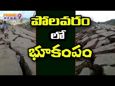 Earthquake Near Polavaram Project In Andhra Pradesh | East Godavari | Prime9News