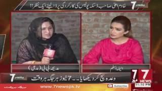 FIR No 7 - Akeli Maa Beti Pe Tashadud - 27 June 2016