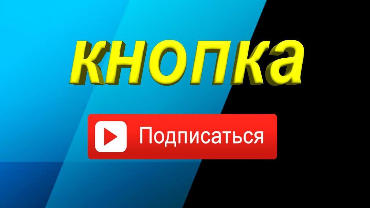 Sony Vegas Pro 13 - как сделать кнопку ПОДПИСАТЬСЯ TravelBook.TV