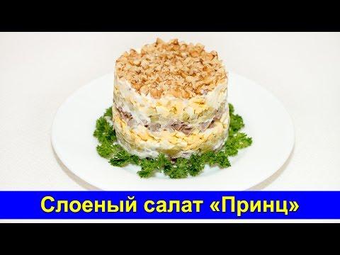 Салат с грецким орехом рецепт с