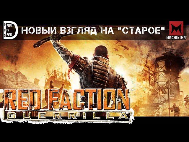 Руководство запуска: Red Faction Guerrilla Steam Edition по сети