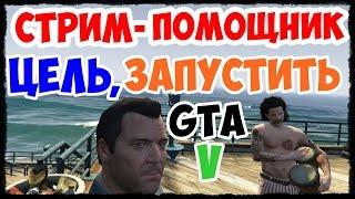 Стрим помощи.(ПОМОГАЕМ ЗАПУСТИТЬ GTA 5 PC)