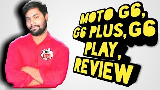Moto rala Moto g6, Moto g6 plus,Moto g6 play full review in india, eswari tech