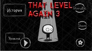 Полное прохождение игры That Level Again 3(От Истории До Плохого Конца) на Android/(Full Passage)