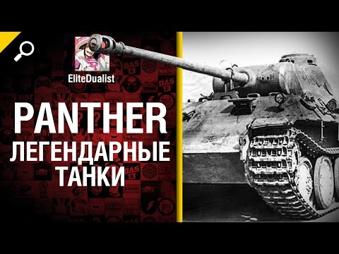 Panther - Легендарные танки №7 - от EliteDualistTv [World of Tanks]