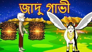 জাদু গাভী-Bengali Fairy tales || STORY OF THAKURMAR JHULI || Bangla Cartoon-Rupkothar Golpo