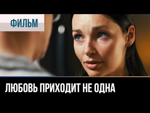 ▶️ Любовь приходит не одна - Мелодрама | Фильмы и сериалы - Русские мелодрамы