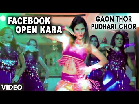 Facebook Open Kara | Gaon Thor Pudhari Chor | Digambar Naik,Siya Patil (Marathi Film 2014)