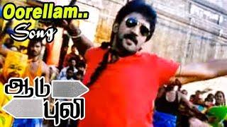 Aadu Puli | Aadu Puli Video songs | Oorellam Video song | Aadhi | Actress Poorna | Kollywood Songs