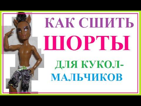 Как сшить шортики для куклы 452