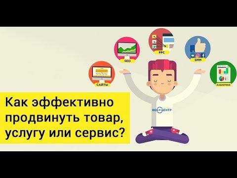 Привлекайте клиентов в ваш бизнес с агентством Веб-Центр в Москве и регионах!