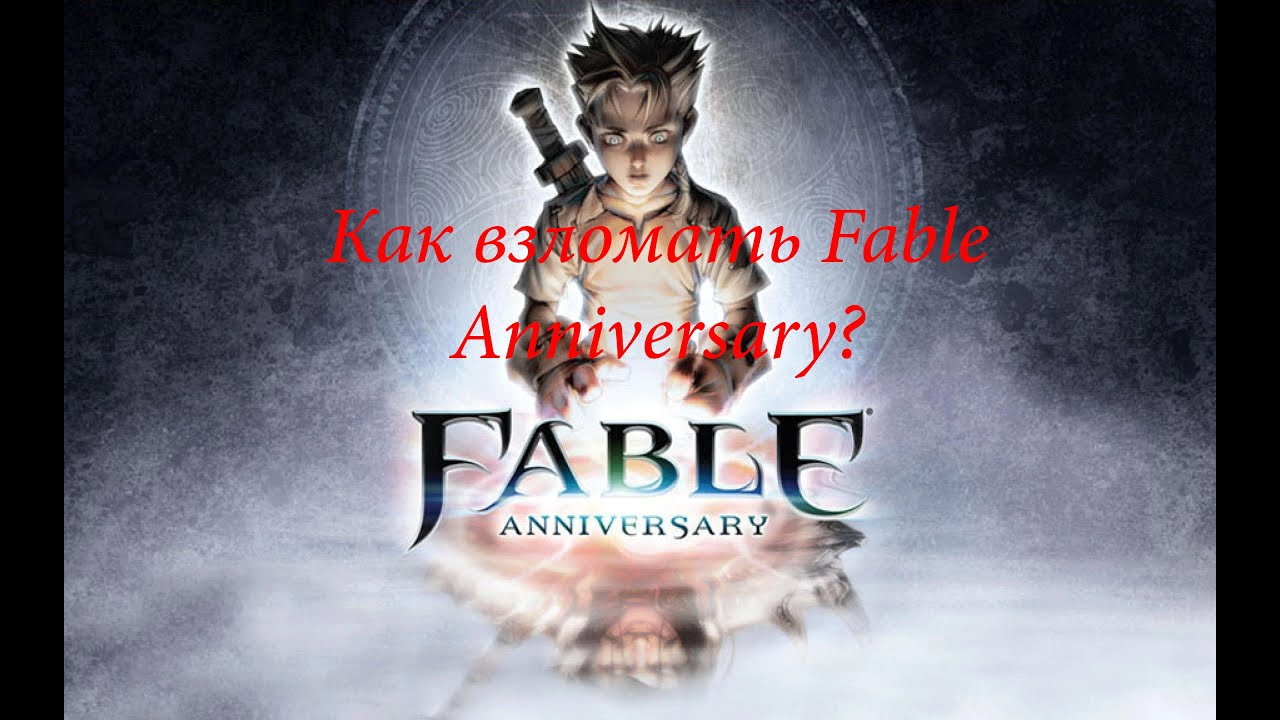 Fable 3 walkthrough