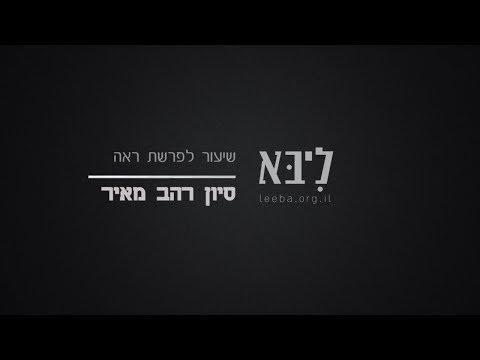 ליבא | סיון רהב מאיר | שיעור לפרשת ראה (תשע״ז)