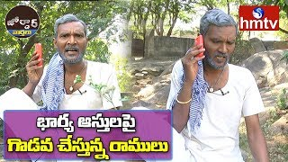 Village Ramulu Comedy | Village Ramulu Comedy on Political Leaders Affidavits | hmtv