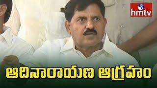 Minister Adinarayana Reddy Serious On MLAS | రాజంపేటలో టీడీపీ సమావేశం వద్ద ఉద్రిక్తత | hmtv