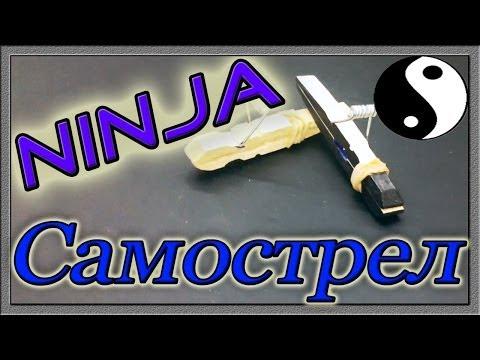 Как сделать мини ниндзя самострел | Спичкострел своими руками