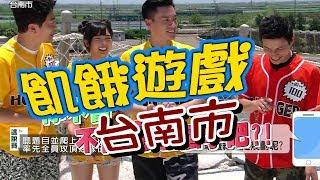 飢餓遊戲/台南市/5566 孫協志 王仁甫 許孟哲/EP46完整版20170903