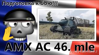 АМХ АС 46 mle WoT Blitz.Подготовка к бою.
