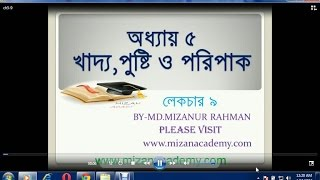 BIOLOGY CHAPTER 5 LECTURE 9  FOR  CLASS 9 & CLASS 10 IN BANGLADESH